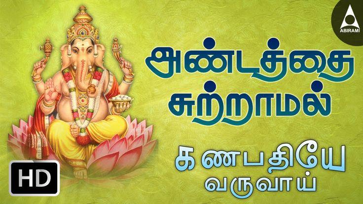 Andathai Sutramal - Ganapathiye Varuvai - Songs of Ganesha - Lord Ganesha Songs - Ganapathi Bapa Moriya - KJ Yesudas - SP Balasubramanian - Ganesha Songs - Shankar Mahadevan - Ganesh Bhajans - Ganesh Aarti - Ganesh mantra - Jai Ganesh - Ganesh Mantra - Sri Ganesh Chalisa - Ganesh Chaturthi