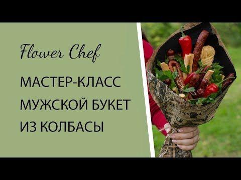 Мужской букет из колбасы мастер класс | Мясной букет своими руками - YouTube