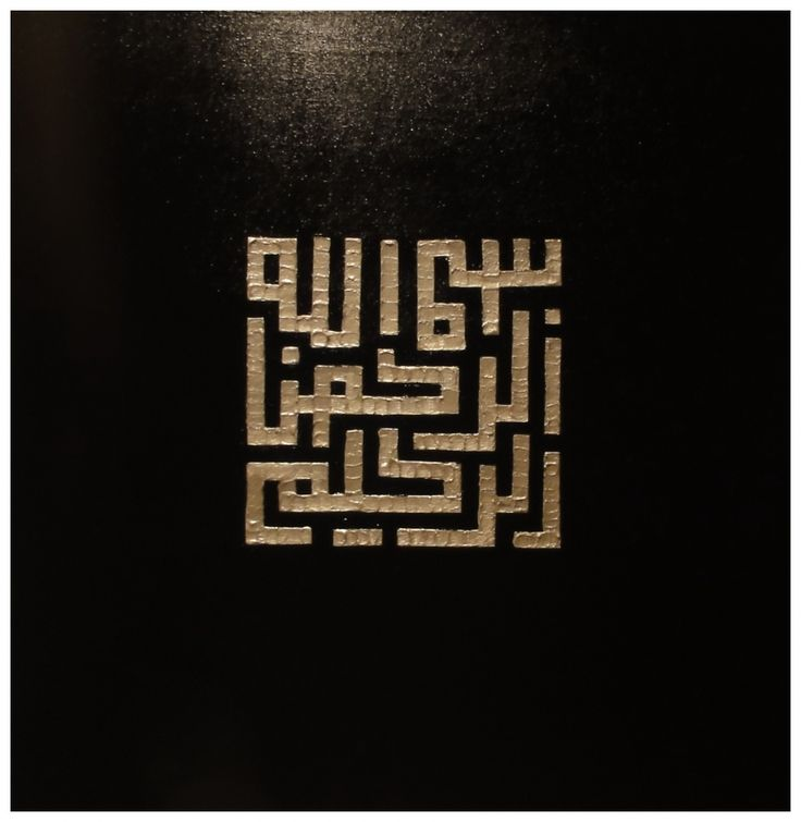 """Asheeq Art - Black and Silver Kufic -  """"Bismillahir Rahmanir Rahim"""" Meaning: In the Name of your Lord, the most Beneficent and most Merciful"""