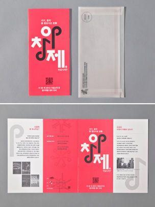 그래픽 디자인, 타이포그래피