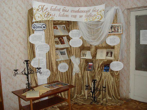 Еще один взгляд на книжные выставки