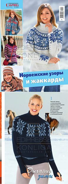 норвежские узоры и жаккарды - Сабрина. Спецвыпуск №1 2015