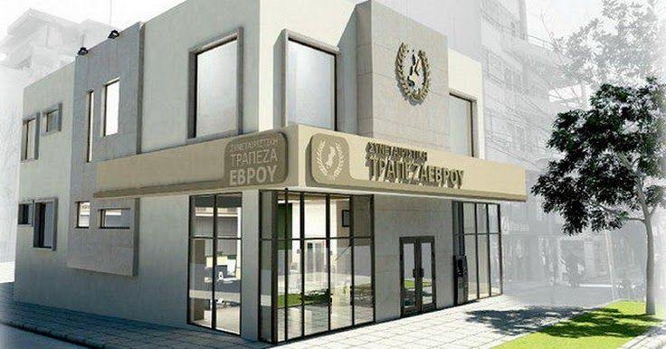 Τα αποτελέσματα των εκλογών στη Συνεταιριστική Τράπεζα Έβρου http://ift.tt/2scvViL