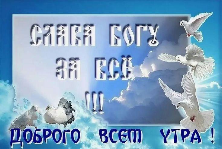 Днем, православие открытки с добрым утром