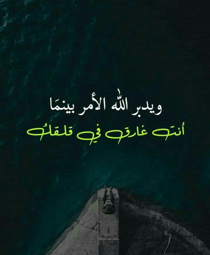 اللهم ياحي ياقيوم برحمتك أستغيث أصلح لي شأني كله ولا تكلني لنفسي طرفة عين Quran Quotes Love Quran Quotes Quotes