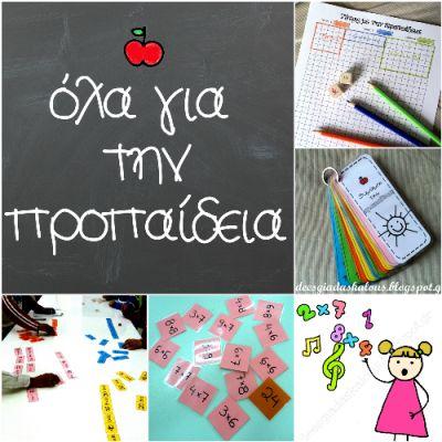 Ιδεες για δασκαλους: Όλα για την προπαίδεια!