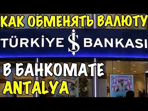 Как обменять доллары/евро в банкомате Анталии. Обмен валюты в IŞ BANKASI - Turkey [IVAN LIFE] - YouTube