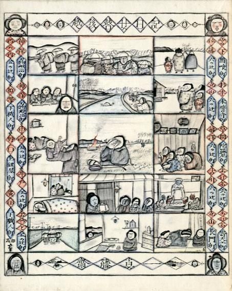 越後瞽女日記 斎藤真一 1975年/河出書房新社 函 ¥3,150