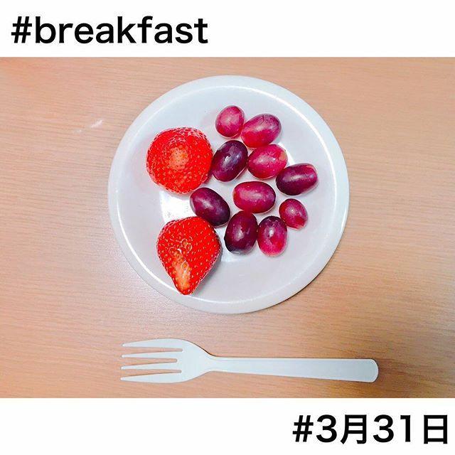 ☀️朝☀️ いちご2粒 ぶどう10粒 🌻昼🌻 サラダ 🌙夜🌙 長芋 🌹間食🌹(写真なし) ディズニーのお土産のまんじゅう 試食(お好み焼き、大学芋2個、ヨーグルト二杯、マグロの刺身三切れ)  間食が多いね、、、 間食減らしてご飯増やそう👏 反省しなきゃ💦 明日から4月!! 月日が立つのって早いなぁ💭  #拒食症 #拒食症克服中 #拒食症回復期 #摂食障害 #過食症 #おうちごはん #おうちご飯 #ダイエット #ヘルシー #セブンイレブン #肉 #チキン #食事記録