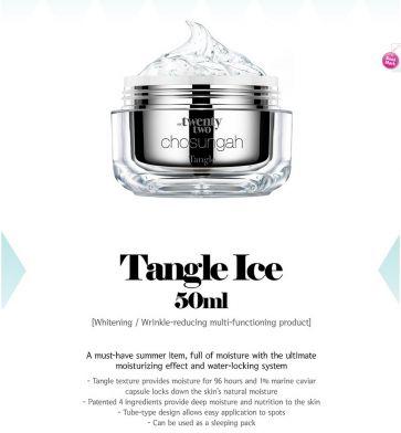 Chosungah 22 Tangle Ice Cream / hydration / soothing / dry skin / sea grape