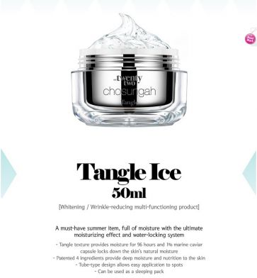 Chosungah 22 Tangle Ice Cream / hydration / soothing / dry skin / sea grape