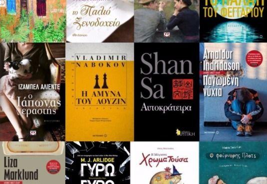 #Νέες_εκδόσεις __________________ Επιμέλεια: Ελένη Γκίκα  #new #book #edition #vivlio  http://fractalart.gr/nees-ekdoseis-martios-1/