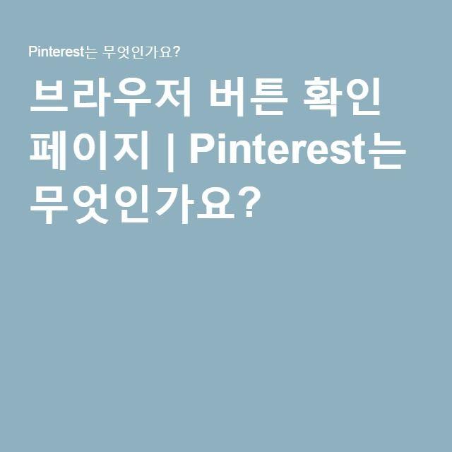 브라우저 버튼 확인 페이지 | Pinterest는 무엇인가요?