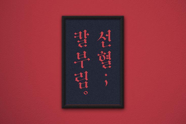 """레터링 """"선혈; 칼부림."""" - 디지털 아트"""