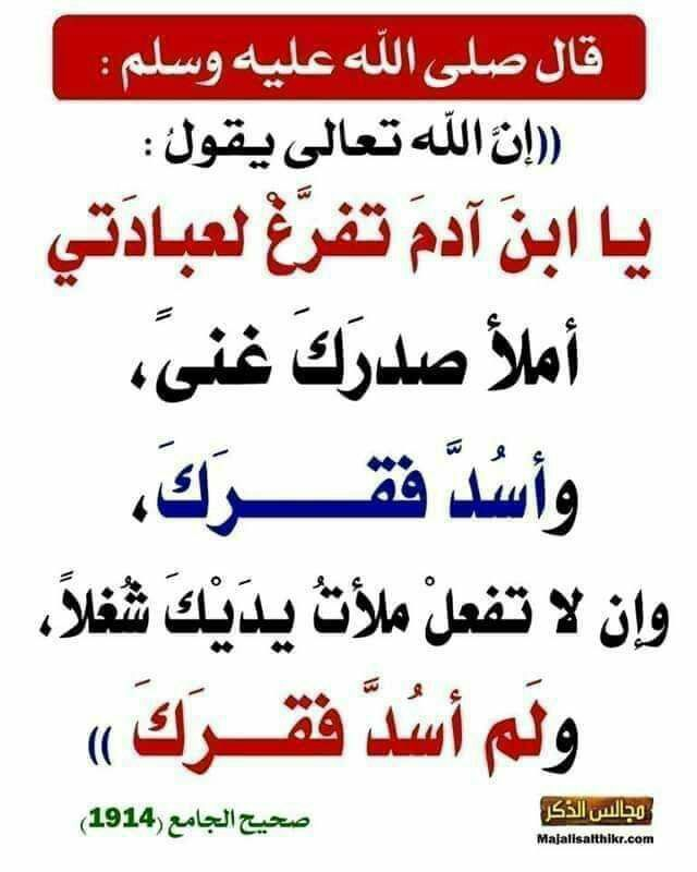 Pin By Vicky Brown On أحاديث عن الرسول صلى الله عليه وسلم Islamic Quotes Learn Islam Islam Facts
