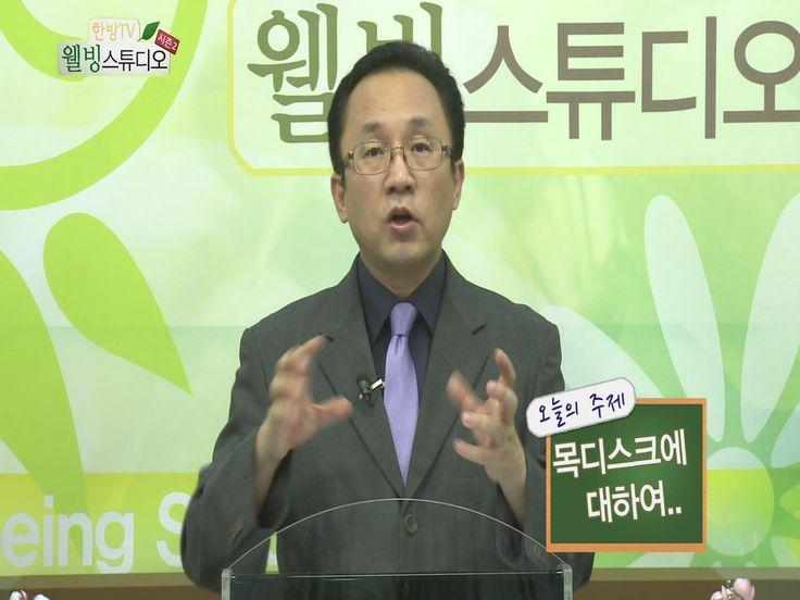 목디스크, 비수술적 한방 치료법(Cervical disc treatment by korean medicine)-우리들한의원 김수범박사-한방건강TV제공  비수술적, 한의학적 목디스크의 치료법 http://www.iwooridul.com/cervicaldisc  동영상주소   http://youtu.be/lXocozc932k  목디스크의 비수술적 한방치료법,  목디스크의 주된 증상과  목디스크의 발병 원인에 대하여 설명하였습니다. 디스크가 단순하게 불거져 나온것을  수술로서 제거하는 것이 아니다. 체형교정과 디스크가 오게되는 한의학적 원인, 사상체질적 원인에 따라 다르게 치료합니다. 목디스크는 굽은등, 일자목, D형목, 거북목, 귀부인의 혹, 낙타목등의 원인,.  요즘의 한의학적 목디스크치료는 기존의 침, 뜸 , 한약, 부항, 물리치료 외에도 추나요법, 봉침요법, 약침요법, 매선요법, 침도..  무료앱,free app…