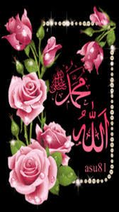 Image result for allah muhammad hd gif