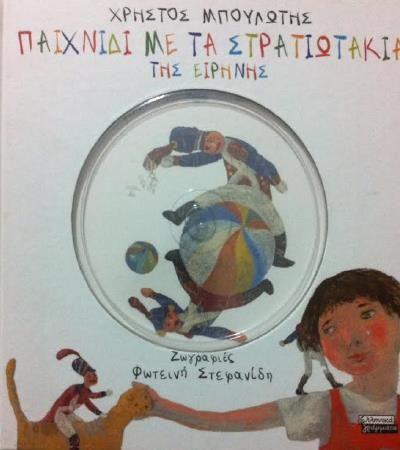 stratiotakia_cover