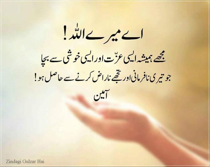 17 Best Images About Urdu Quotes On Pinterest Posts