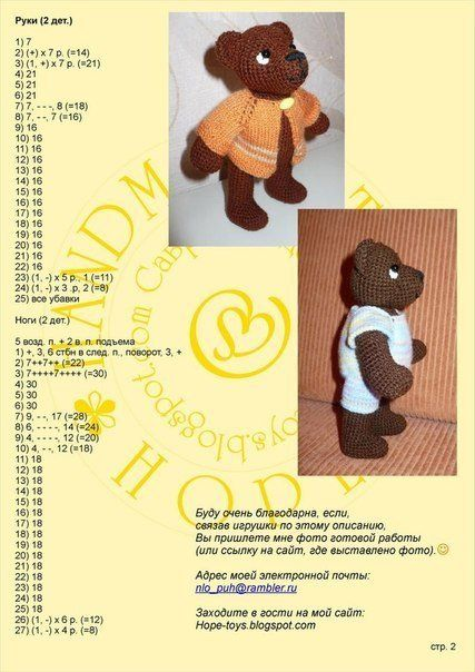 Медвежонок. Схемы вязанных игрушек / Вязание игрушек на спицах и крючком, схемы и описание / КлуКлу. Рукоделие - бисероплетение, квиллинг, вышивка крестом, вязание