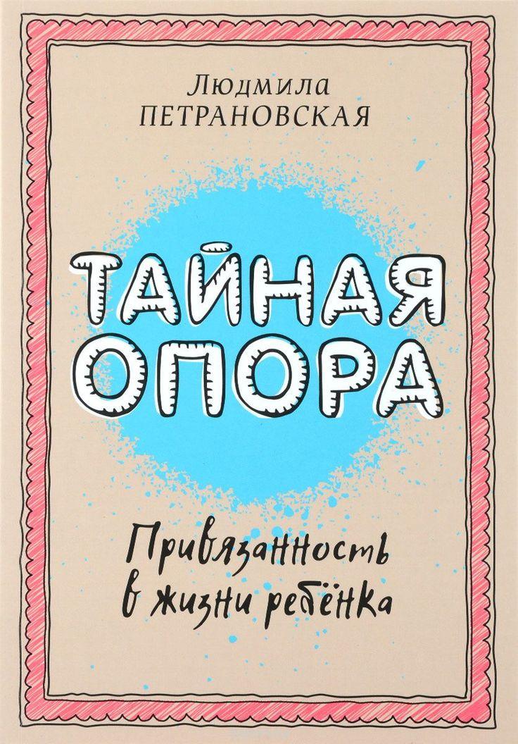 """Книга """"Тайная опора. Привязанность в жизни ребенка"""" Людмила Петрановская…"""