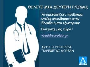 ΙΔΕΑ Ιατρικά Διαγνωστικά Εργαστήρια Αθήνας