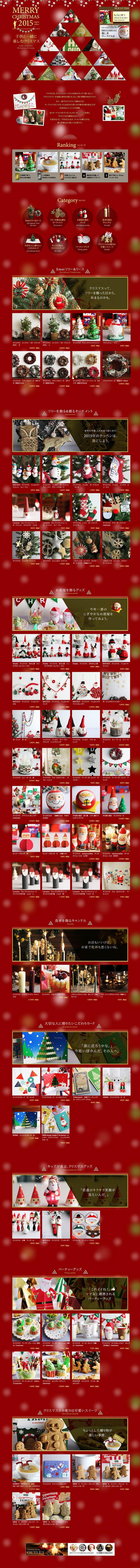 ランディングページ LP 子供と一緒に楽しむクリスマス特集|日用雑貨|楽天