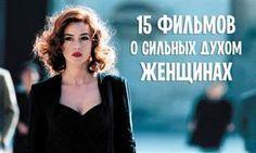 http://www.adme.ru/tvorchestvo-kino/15-filmov-o-silnyh-duhom-zhenschinah-867260/