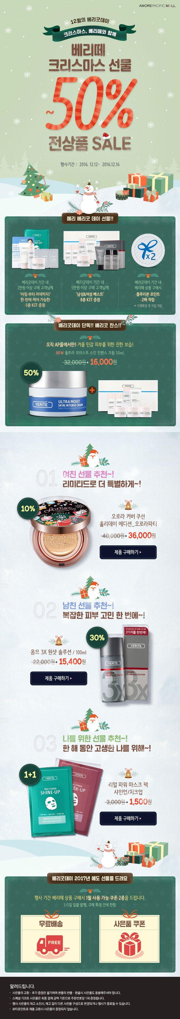 12월 베리굿데이 – 아모레퍼시픽 쇼핑몰