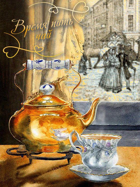Время пить чай - автор Mira
