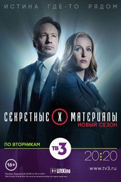 Секретные материалы 10 сезон (2015/2016)