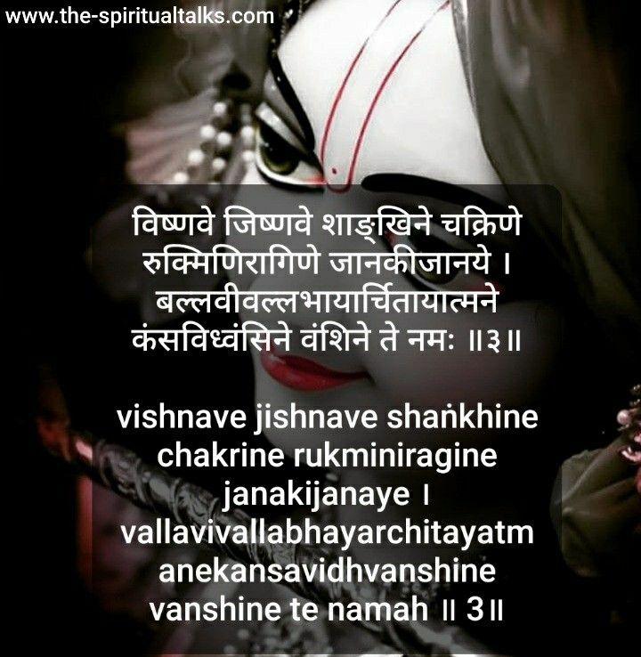 14+ Krishna mantra for protection ideas
