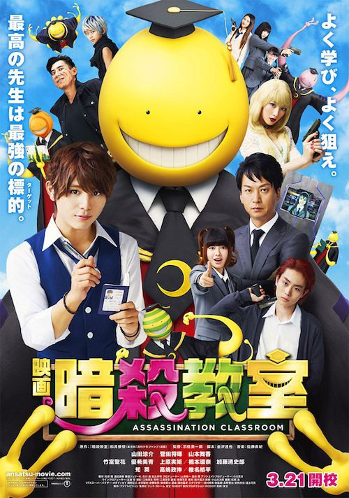 Second Assassination Classroom live-action movie slated for March 2016 - http://sgcafe.com/2015/12/second-assassination-classroom-live-action-movie-slated-for-march-2016/