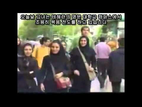 무슬림에서 개종하는 이란의 지하교회인들 - YouTube