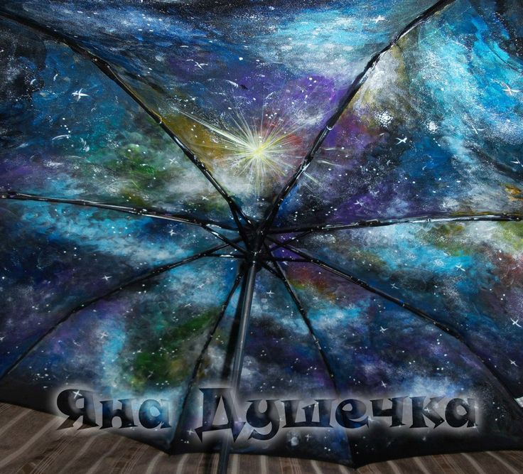 Звездное небо над головой, млечный путь. При нашей погоде сложно всегда любоваться им, но если купить зонт со звездным небом внутри, которое полностью нарисовано вручную художником ,то это станет реальностью!  За основу берется зонт-трость или складной зонт автомат с темным/ черным куполом. Цена аналогичного зонта 4990 руб. Срок изготовления 3-5 дней. Доставка по всему миру!!! Пишите, звоните, заказывайте! +7-911-924-39-14 belkastyle.ru #картина #картинакупить #зонт #женскийзонт…