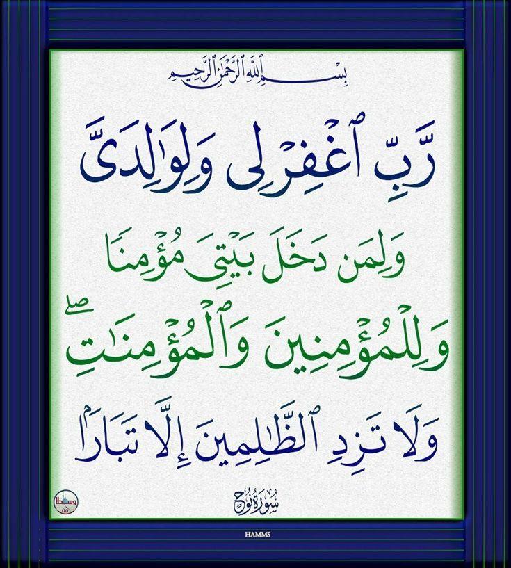 Pin By Hatem Mekni On 071 سورة نوح In 2020 Arabic Calligraphy Calligraphy Art