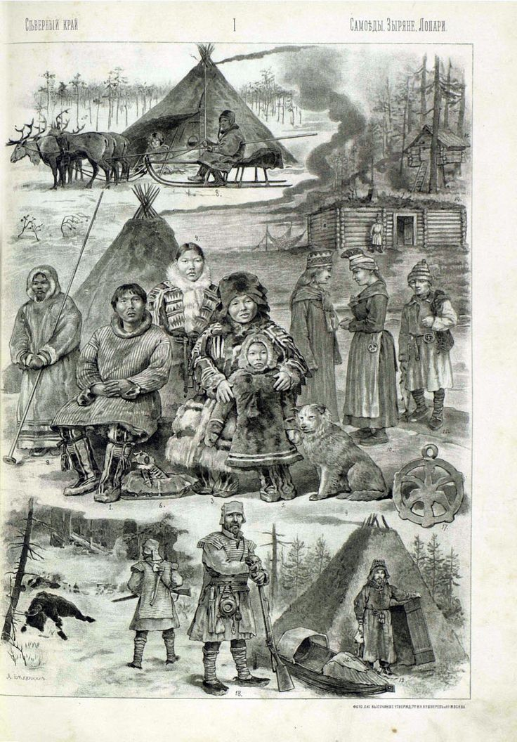 Русские народы Северного края: Сомоеды. Зыряне. Лопари