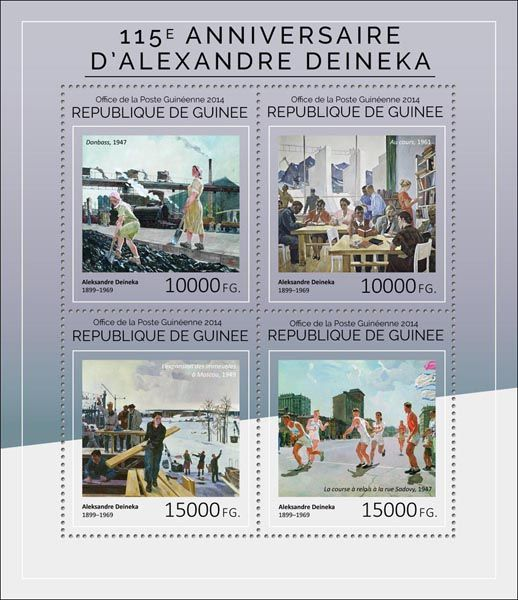 Post stamp Guinea GU 14401 a115th anniversary of Alexander Deineka (Donbass, 1947, {…}, The Relay race on Sadovy ring street, 1947)