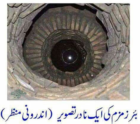 A very rare  view of the zam zam well # Mecca