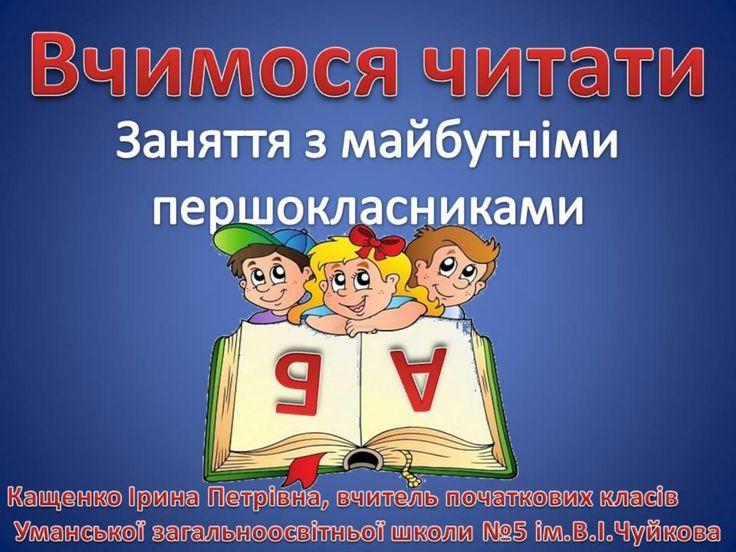 Вчимося читати