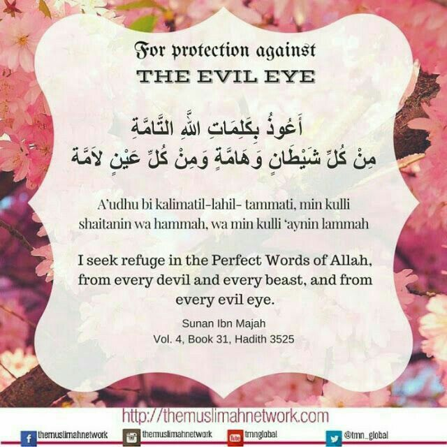 Du A Weapon Of A Believer Dua For Evil Eye Islam Facts Islamic Quotes Quran