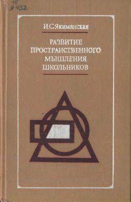 Якиманская И.С. Развитие пространственного мышления школьников
