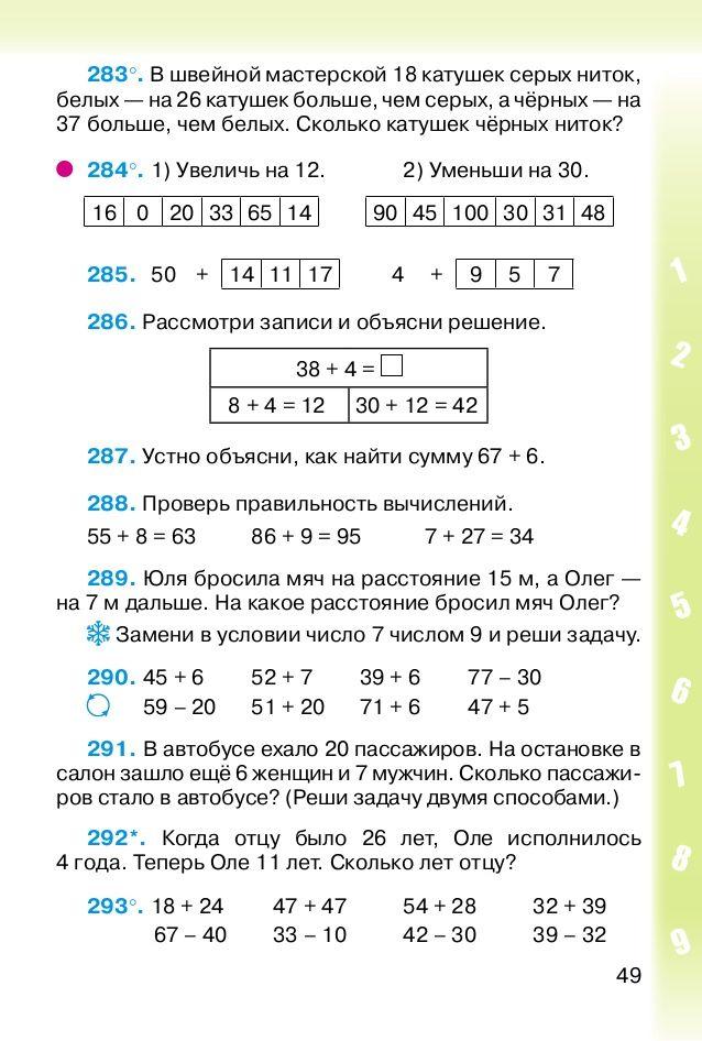 Готовые домашние задания 3 класс математика богданович онлайн