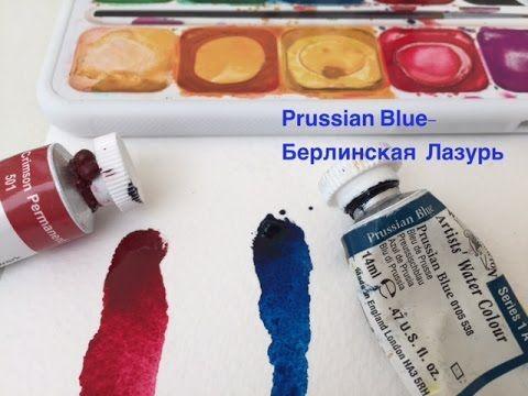 Мои краски, Выкраски, Русско- Английский перевод. My watercolour paints ...