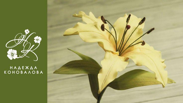 Как сделать красивую лилию из фоамирана - мастер класс