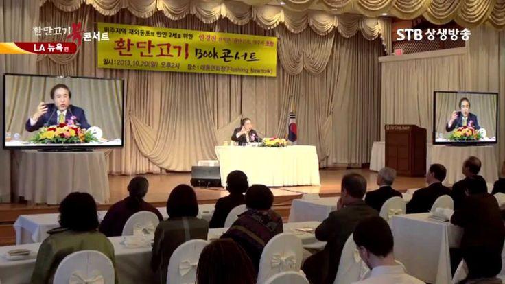 [상생방송]환단고기 북콘서트 미국편 2부