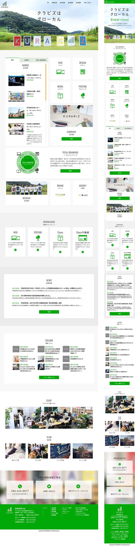 「株式会社クラビズ」岡山県倉敷市にある、意外と古くからある制作会社の企業サイトです。制作会社なだけあって情報がきちんと整理されていて、とても見やすいです。/今回の一番着目して欲しいポイントなのですが、レスポンシブで、PCとスマホで情報の表示順を意図的に変えています。PCでは目線順に行くと「制作実績」「事業内容」「会社概要」「できること」ですがスマホでは「できること」「事業内容」「制作実績」「会社概要」の順になっています。デザインだけではなく情報設計もスマホ(モバイル)ファーストな考え方です。うちのサイトでもぜひ参考にしたいですね。/フォントは「スマートフォントUI(https://www.flopdesign.com/freefont/smartfont.html)」が使われていて、グリッドデザインにもマッチしていてイマドキ感があり、時代遅れでないデザインを作ってくれそうな雰囲気が出ています。/地方の制作会社にしては(と言ったら失礼かもしれませんが)コンテンツがしっかりとボリュームもあり、採用サイトまできちんと作られています。
