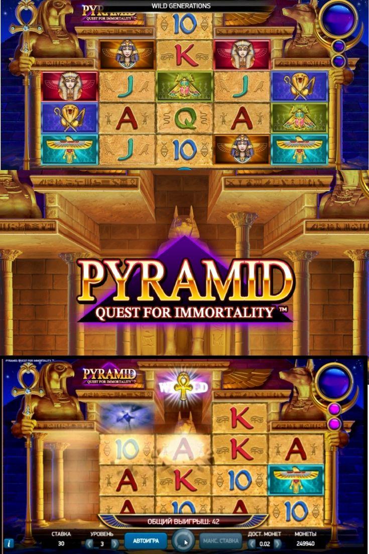 Слоты пирамиды