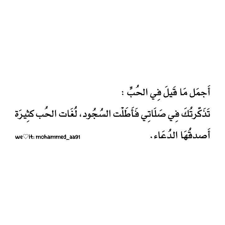 Pin By Aisha On عبارات اقتباسات كلام عن الصداقه Some Words Words Quotes