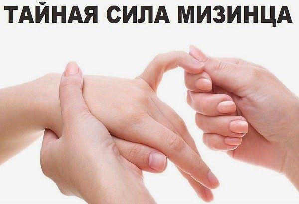 Одним лишь воздействием на мизинец левой руки можно существенно поправить здоровье.Это знали древнейшие врачеватели! Их практика частич...